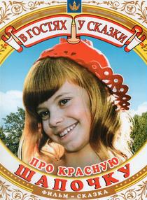 «Про Красную Шапочку» Серия 1