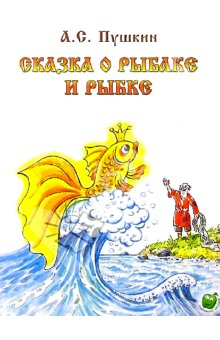 Сказка о рыбаке и рыбке. Пушкин А.С.